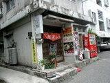 沖縄そば&古酒の店 あけしの(朱陽)
