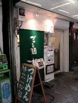 じゅる麺 池田 店舗