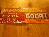 リトルスプーン5周年感謝の貼り紙