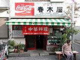 中華料理 春木屋