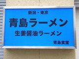 青島食堂 秋葉原店 看板