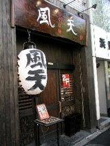 豚骨拉麺 風天