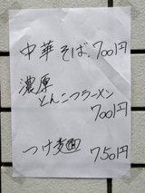 つけ麺 ちっちょ極 -KIWAME- 張り紙