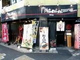 屋台味ラーメン よってこや 恵比寿本店 店舗