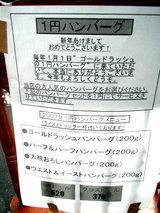2007年1月1日メニュー