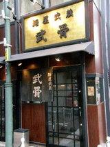 麺屋武蔵 武骨 店舗