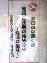 地鶏と浅蜊の冷や冷や 〜紫蘇の香り〜 告知