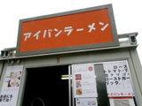 大つけ麺博 アイバンラーメン 店舗