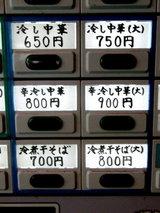 麺処 遊 券売機