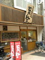 川端どさんこ 店舗