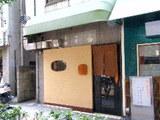 めん 和正 店舗