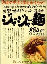 ジャージャー麺 告知