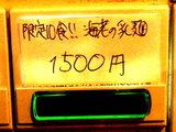 海老の乳麺 券売機ボタン