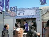 東京ラーメンショー 麺や庄の ブース