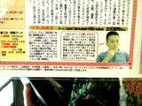 TOKYO一週間の記事