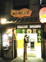 らーめんの千草@新横浜ラーメン博物館