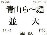 青山ら〜麺 食券