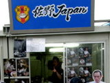 大つけ麺博 佐野JAPAN 店舗