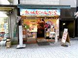 九州じゃんがら 神田西口店 店舗