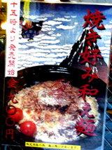焼き好み和え麺 告知