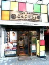 とんこつらぁ麺 -CHABUTON- 恵比寿東口店 店舗