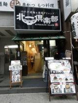 つけ汁道麺&酒蔵ダイニング 北一倶楽部 店舗