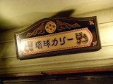 琉球カレー 看板