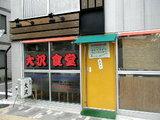 大沢食堂 店舗