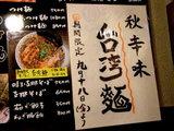 台湾麺 告知
