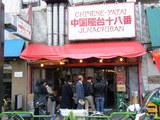 中国屋台 十八番 店舗