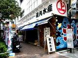 磯丸水産 池袋店 店舗