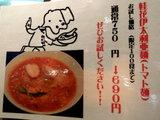 桂花伊太利亜麺 告知