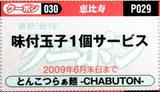 とんこつらぁ麺 -CHABUTON- 恵比寿東口店 クーポン券