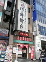 味の時計台 新宿3丁目店 店舗