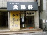 高田馬場 大勝軒 店舗
