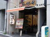 ぐーばーぐ 四谷三丁目駅前店 店舗
