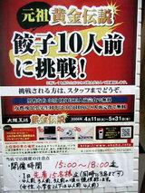 大阪王将 餃子10人前チャレンジ ポスター
