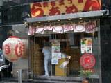 渋谷三丁目らぁめん 店舗