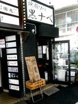 焼豚ソバ 黒ナベ 店舗