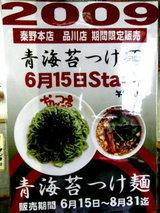 青海苔つけ麺 告知