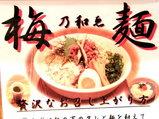 梅乃和ゑ麺 告知