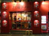 タイ国ラーメン ティーヌン 渋谷店 店舗