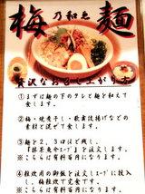 梅乃和え麺 説明