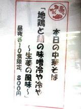 地鶏と鯖の味噌冷や冷や 〜生姜の香り〜 告知