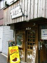 和良び 店舗