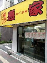 横濱ら〜めん 恵家 店舗