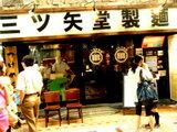 三ツ矢堂製麺 武蔵小山店 店舗