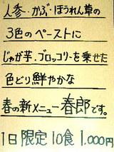 「春郎」の告知
