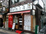 さいたま屋 高田馬場店 店舗