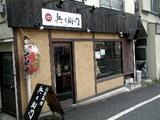 麺蔵 兵右衛門 店舗